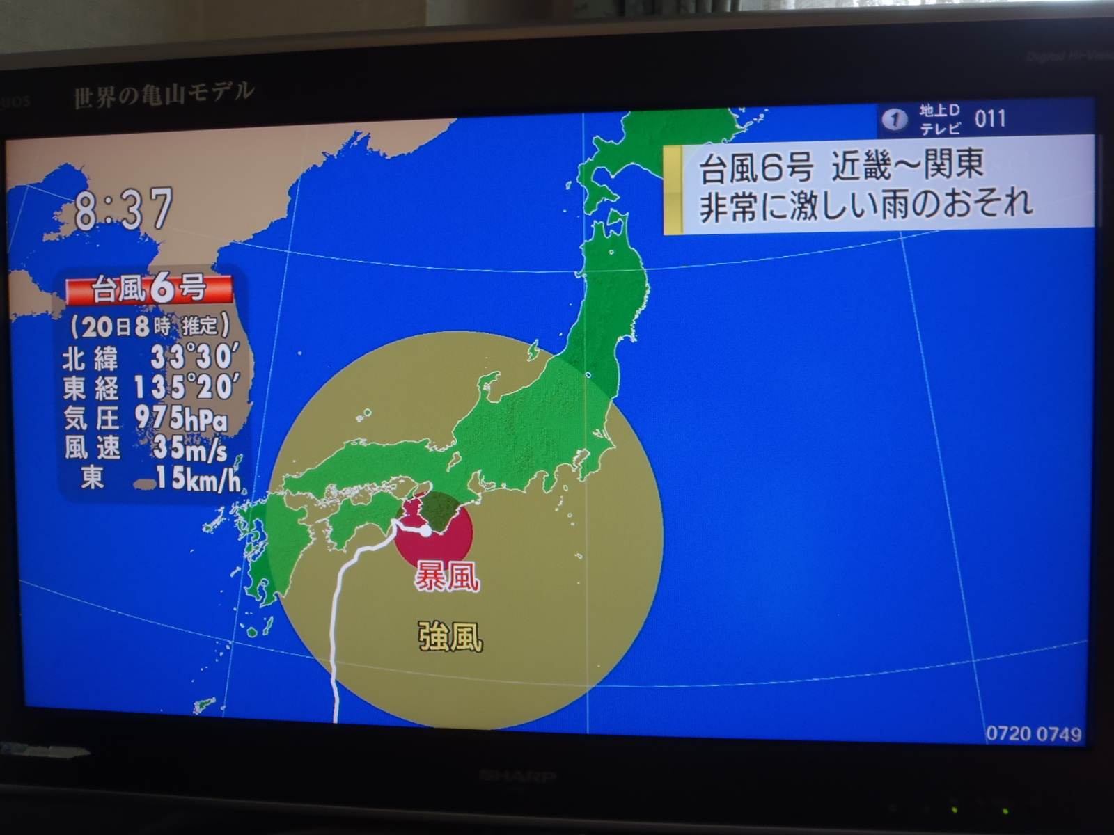 2011年6月9日_7月21日 台風6号接近 田んぼビオトープは、久しぶりの恵みの雨 ...
